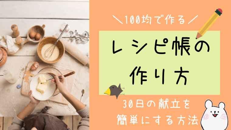手作りレシピ帳の作り方◇献立をラクにする方法までご紹介!|か