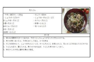 エクセルで作成したレシピ帳の写真