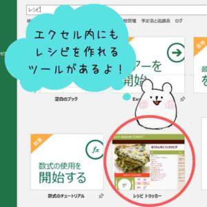 エクセルのレシピ帳無料テンプレートの紹介写真