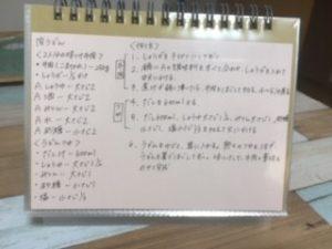 手作りレシピ帳がフォトスタンドとして使える画像