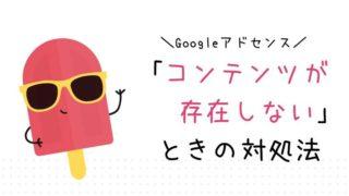Googleアドセンス「コンテンツが存在しない」