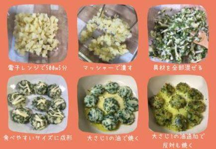 大葉のハッシュドポテトの作り方画像