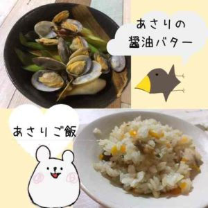 あさり料理(あさり醤油バターとあさりご飯)の写真
