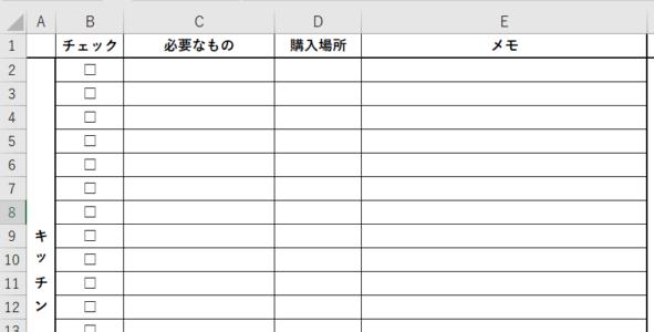 日用品リスト例①