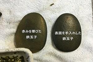 赤サビの鉄玉子と表面のツヤ出しした鉄玉子の比較写真