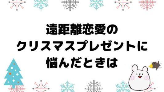 遠距離恋愛のクリスマスプレゼントで悩んだときは?