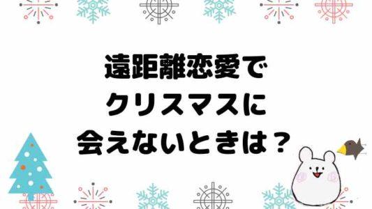 遠距離恋愛でクリスマスに会えないときは?