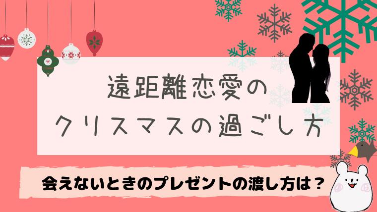 遠距離恋愛のクリスマスの過ごし方
