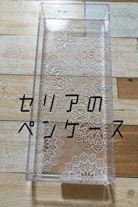 セリアのクリアペンケース