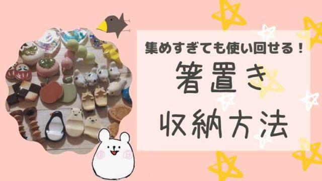 箸置きコレクションの収納方法