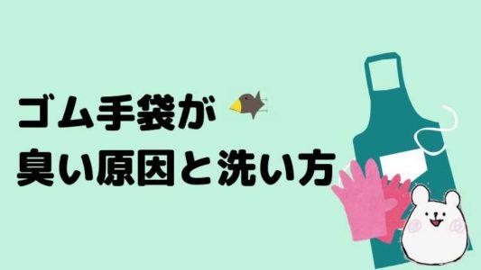 ゴム手袋が臭い原因と洗い方