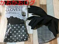 ゴム手袋を買い替えるタイミング