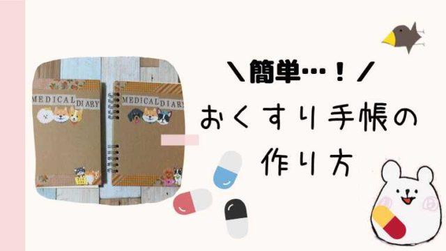 お薬手帳は自作OK!可愛いお薬手帳の作り方