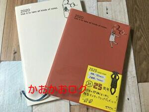 ミドリ「オジサン手帳」