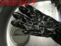 ゴム手袋の外側の洗い方「手を洗うように手袋ごとせっけんで洗う」