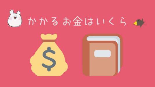 手帳会議⑤手帳にかけるお金を決めよう