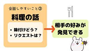 料理の話は相手の好みも発見できるし、会話の話題に最適