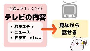 テレビの話は見ながら話せるので話題作りに最適