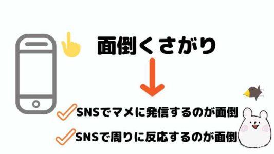 面倒くさがり → SNSでマメに発信、反応するのが面倒くさい