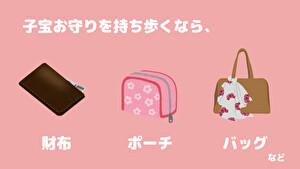 子宝お守りを持つなら、お財布、ポーチ、カバンなどに入れる