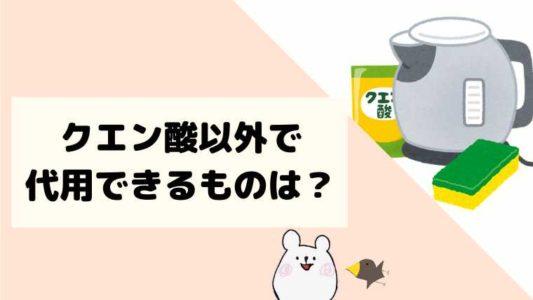電気ケトルの掃除はお酢でも代用できる?使えるアイテム