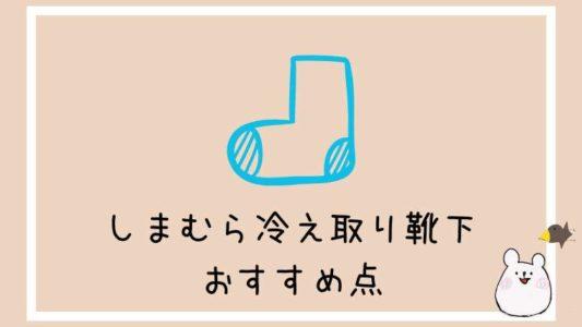 しまむらの冷え取り靴下のおすすめ点