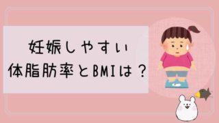 妊娠しやすい体脂肪率とBMIは?