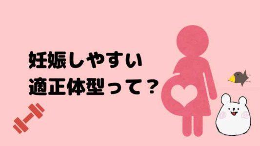 妊娠しやすい適正体型って?BMIと体脂肪率