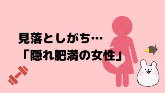 妊活で見落としがちな隠れ肥満の女性