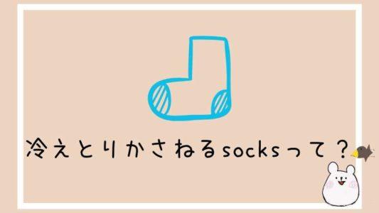 しまむらの冷え取り靴下「冷えとりかさねるsocks」って?