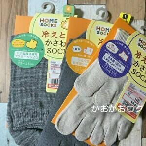 しまむら冷え取り靴下単品で購入した場合