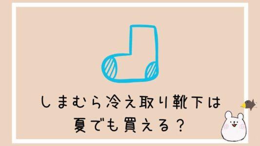 しまむらの冷え取り靴下は夏でも買える?