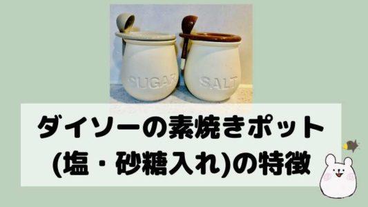 ダイソーの素焼きポット(塩・砂糖入れ)の特徴