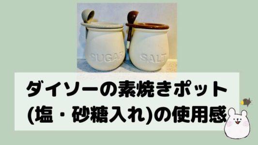ダイソーの素焼きポット(塩・砂糖入れ)の使用感
