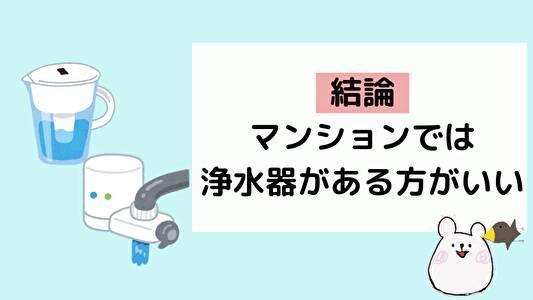 結論:マンションなら浄水器がある方がいい