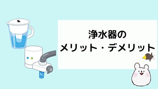 浄水器のメリット・デメリット